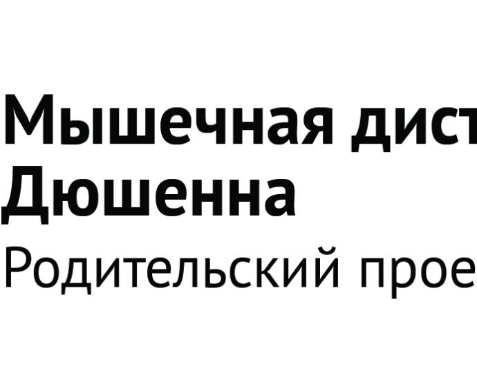 """Общественная организация """"Родительский проект по оказанию помощи пациентам с миодистрофией Дюшенна/Беккера"""""""